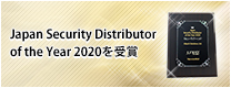 FY2018 Japan Best Security Distributor of the Yearを受賞!