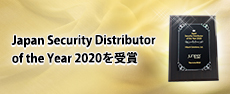 FY2018 Japan Best Security Distributor of the Yearを受賞