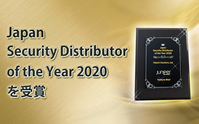 FY2016 Japan Top Security Distributor of the Yearを受賞